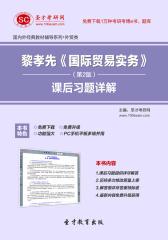 圣才学习网·黎孝先《国际贸易实务》(第2版)课后习题详解(仅适用PC阅读)