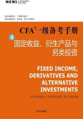 CFA一级备考手册4固定收益、衍生产品与另类投资