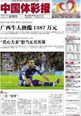 中国体彩报 周刊 2012年总341期(电子杂志)(仅适用PC阅读)