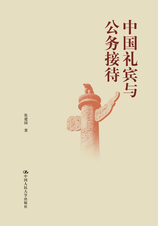 中国礼宾与公务接待