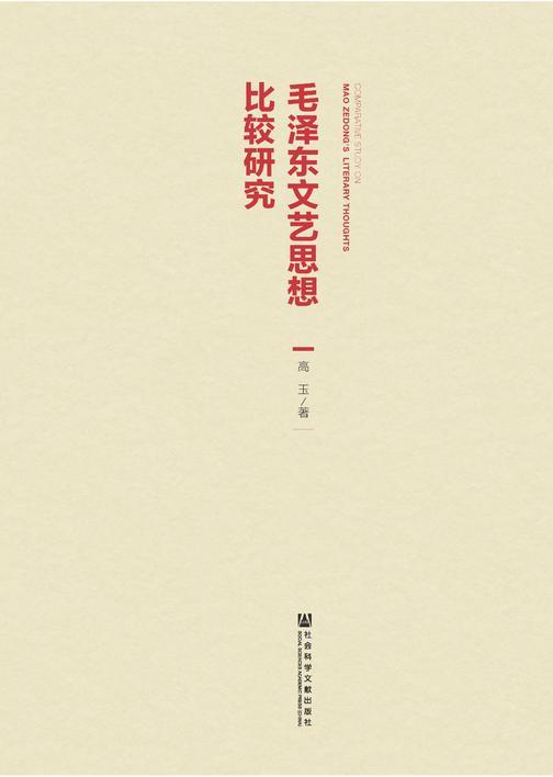毛泽东文艺思想比较研究