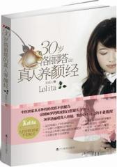 30岁洛丽塔的真人养颜经(试读本)