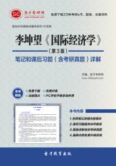 圣才学习网·李坤望《国际经济学》(第3版)笔记和课后习题(含考研真题)详解(仅适用PC阅读)