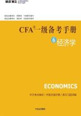 CFA一级备考手册6经济学