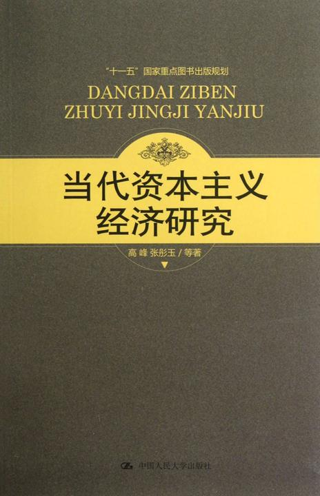 """当代资本主义经济研究(""""十一五""""国家重点图书出版规划;北京市社会科学理论著作出版基金资助)"""