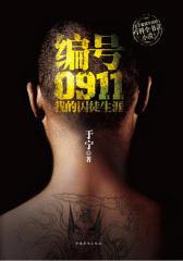 编号0911――我的囚徒生涯