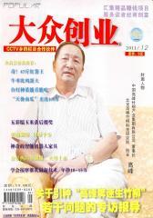 大众创业 月刊 2011年12期(电子杂志)(仅适用PC阅读)