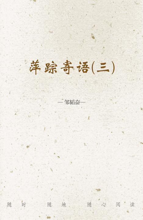 萍踪寄语(三)