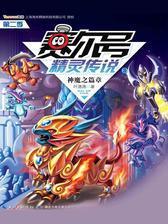 赛尔号精灵传说(第二季 3):神魔之篇章