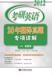 2012考研英语20年翻译真题专项详解(宋修华)(仅适用PC阅读)