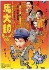 马大帅(影视)