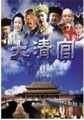 大清官(影视)