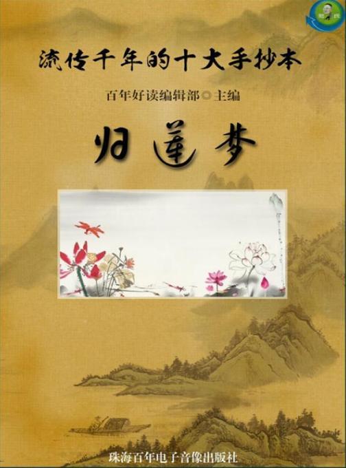 流传千年的十大手抄本——归莲梦