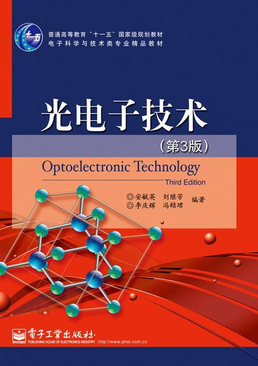 光电子技术(第3版)