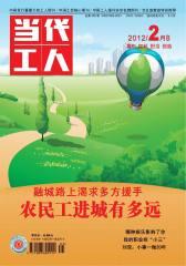 当代工人 半月刊 2012年04期(电子杂志)(仅适用PC阅读)