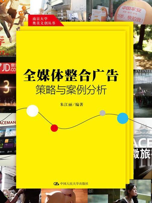 全媒体整合广告策略与案例分析(南京大学奥美文创丛书)