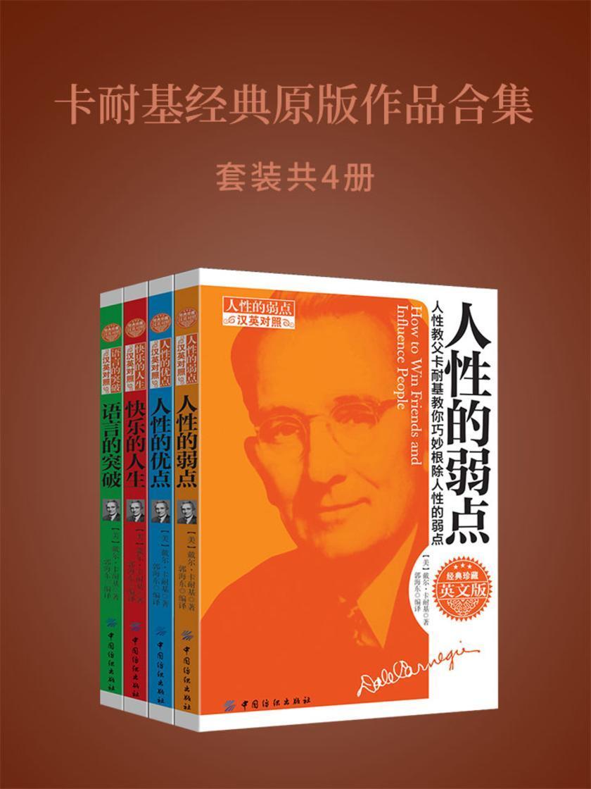 卡耐基经典原版作品合集(人性的优点+人性的弱点+语言的突破+快乐的人生)套装共四册