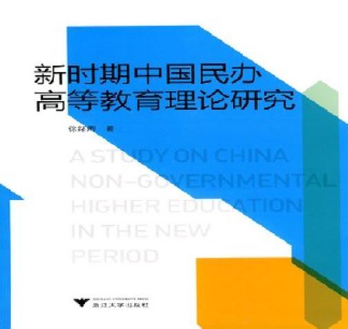 新时期中国民办高等教育理论研究