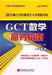 2011GCT数学高分指南(陈剑)(仅适用PC阅读)