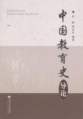 中国教育史导论