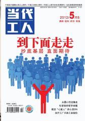 当代工人 半月刊 2012年10期(电子杂志)(仅适用PC阅读)