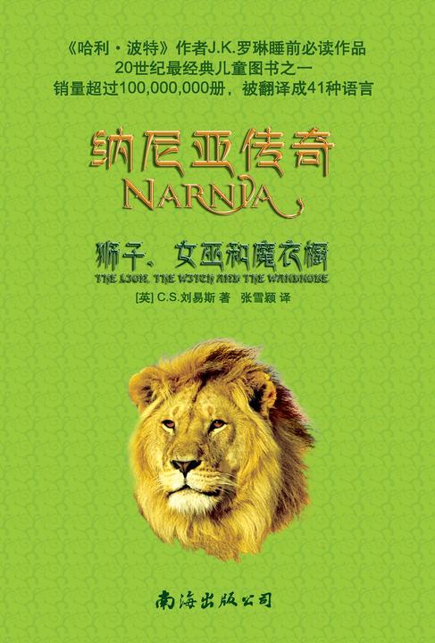 纳尼亚传奇1:狮子、女巫和魔衣橱