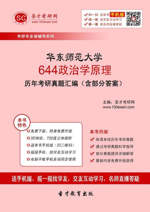 华东师范大学644政治学原理历年考研真题汇编(含部分答案)