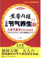 黄帝内经二十四节气养生法(试读本)