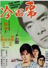冷面虎(影视)