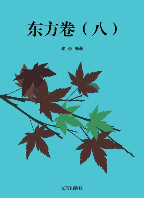 世界散文经典·东方卷8