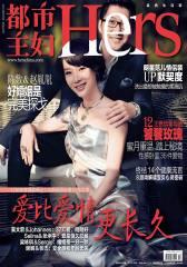 都市主妇 月刊 2012年02期(电子杂志)(仅适用PC阅读)