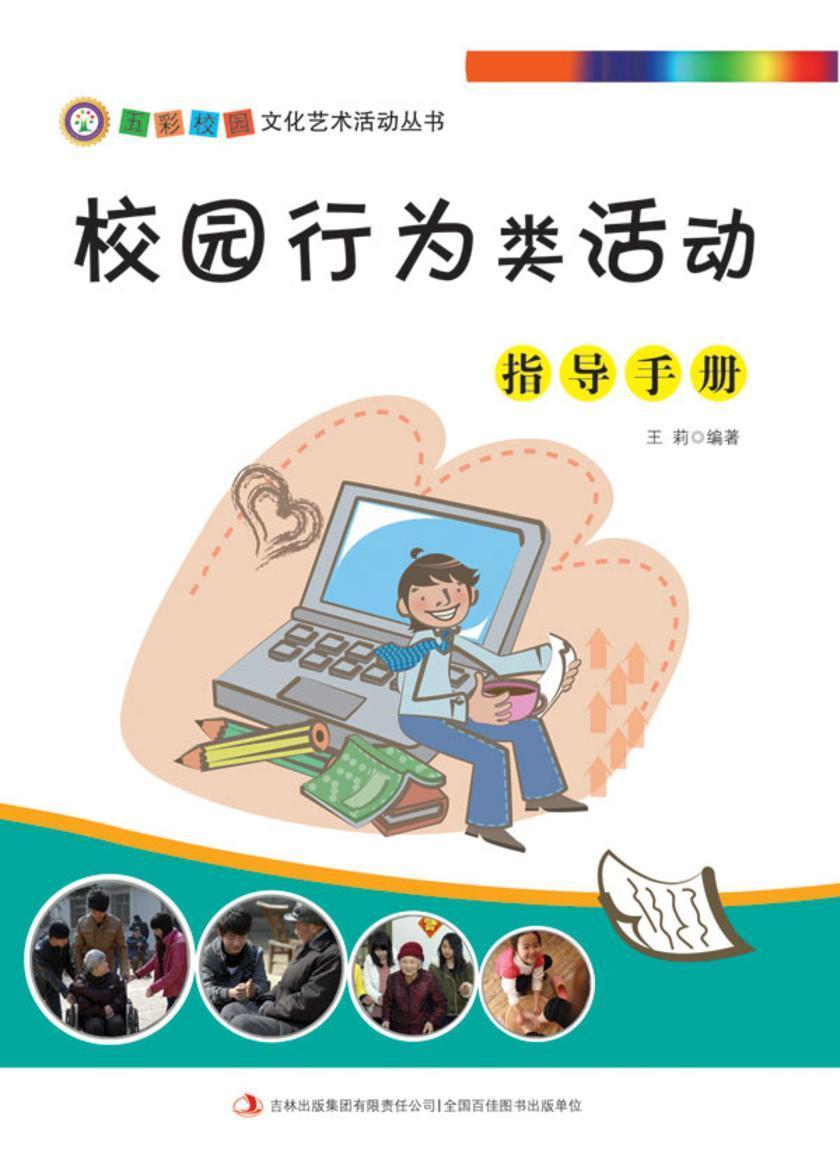 校园行为类活动指导手册