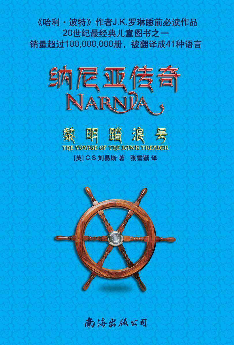 纳尼亚传奇3:黎明踏浪号