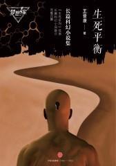生死平衡(梦想家系列,银河奖科幻作家王晋康力作)(电子杂志)