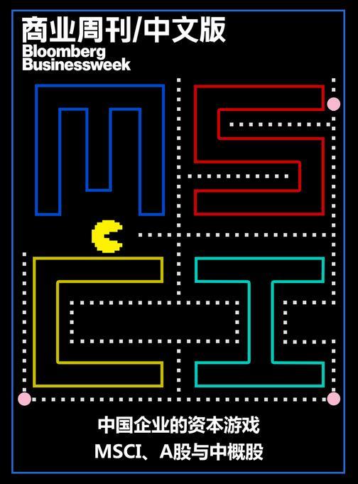 商业周刊/中文版:中国企业的资本游戏:MSCI、A股和中概股(电子杂志)