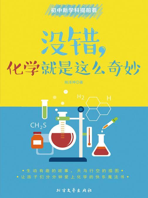 没错,化学就是这么奇妙