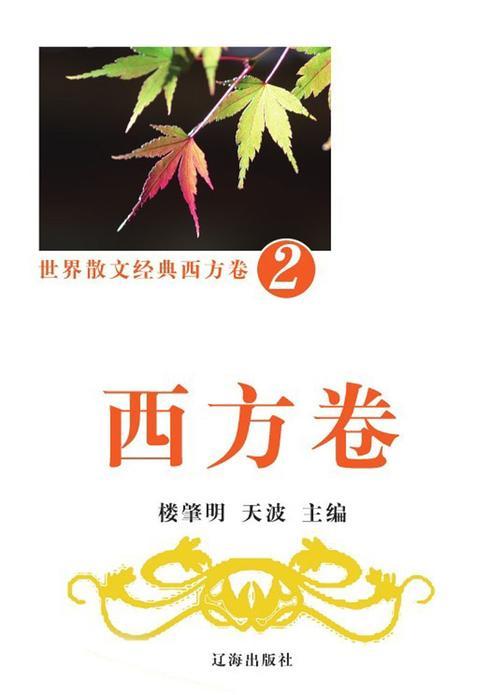 世界散文经典·西方卷2