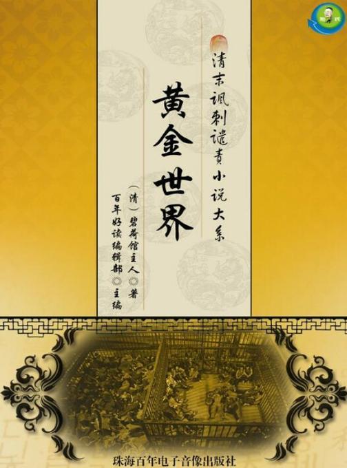 清末讽刺谴责小说大系——黄金世界