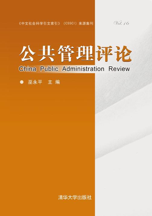 公共管理评论(第十六卷)