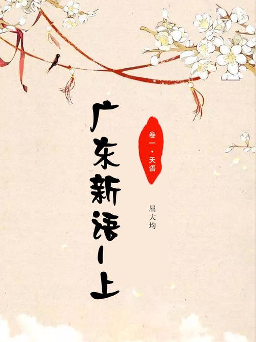 广东新语-上(卷一·天语)