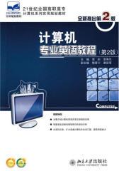 21世纪全国高职高专计算机系列实用规划教材·计算机专业英语教程(第2版)