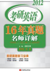 2012考研英语16年真题名师详解(索玉柱 肖克)