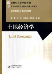 土地经济学(仅适用PC阅读)