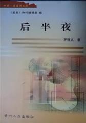 中国·星星诗库·后半夜