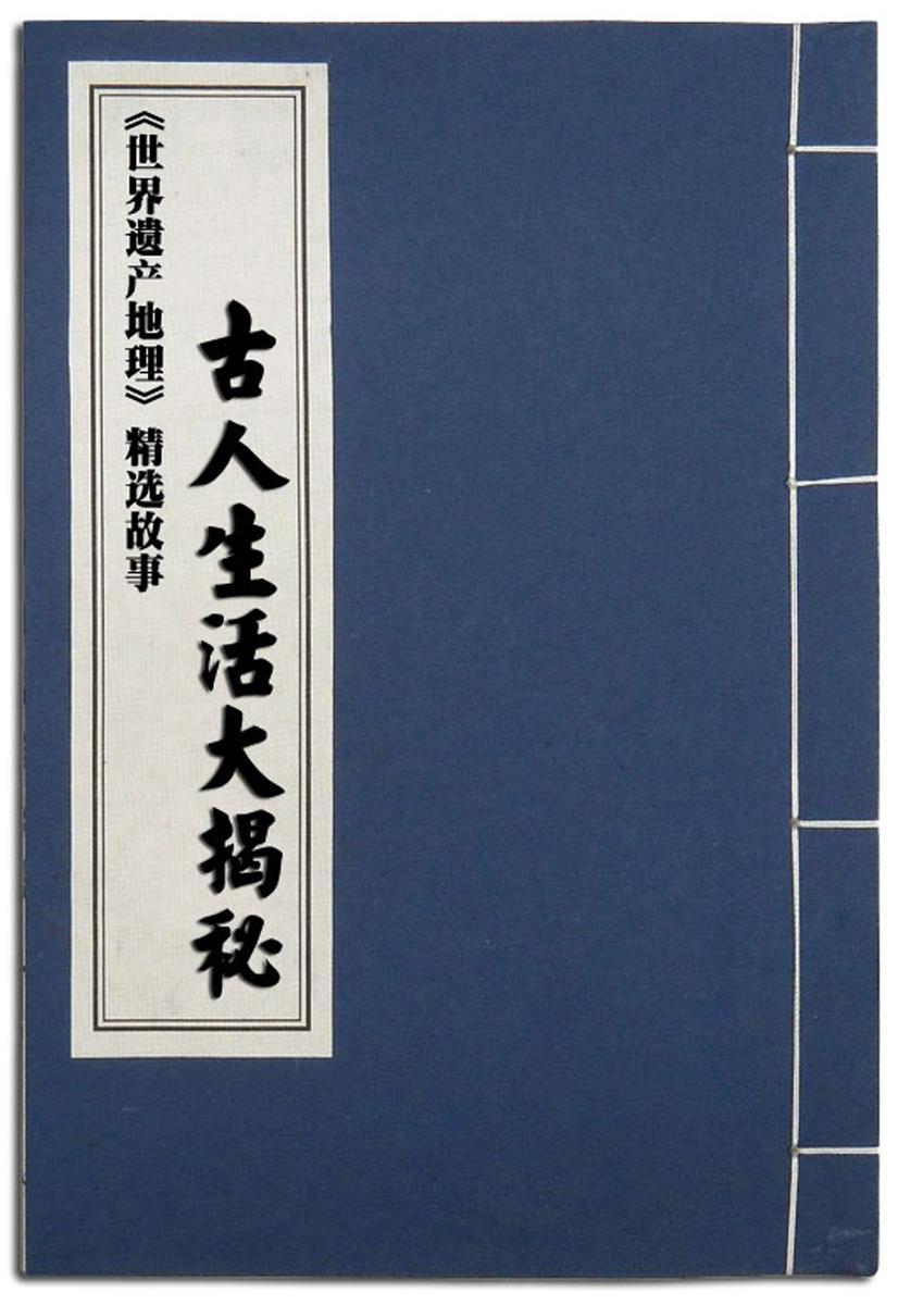 古人生活大揭秘(世界遗产地理·口袋旅行笔记)(电子杂志)