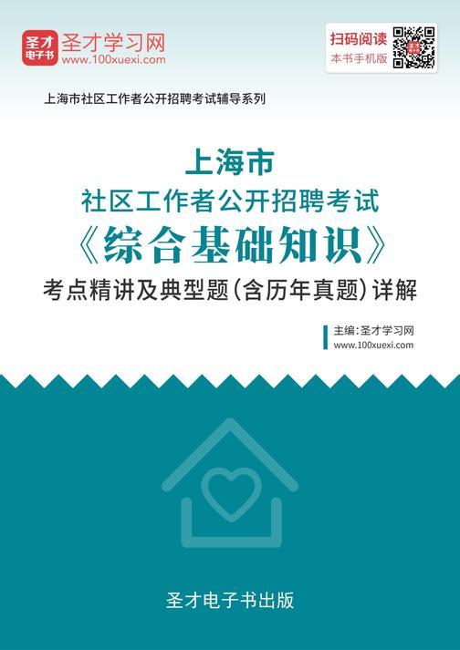 2019年上海市社区工作者公开招聘考试《综合基础知识》考点精讲及典型题(含历年真题)详解