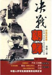 决战朝鲜(白金纪念版)(试读本)