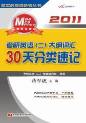 2012考研英语(二)大纲词汇30天分类速记(蒋军虎)(仅适用PC阅读)