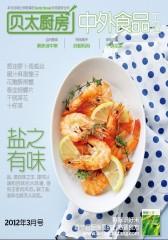 贝太厨房 月刊 2012年3月(电子杂志)(仅适用PC阅读)