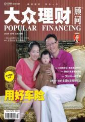 大众理财顾问 月刊 2012年07期(电子杂志)(仅适用PC阅读)